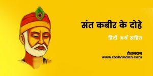 Kabir Das ke Dohe with meaning in Hindi