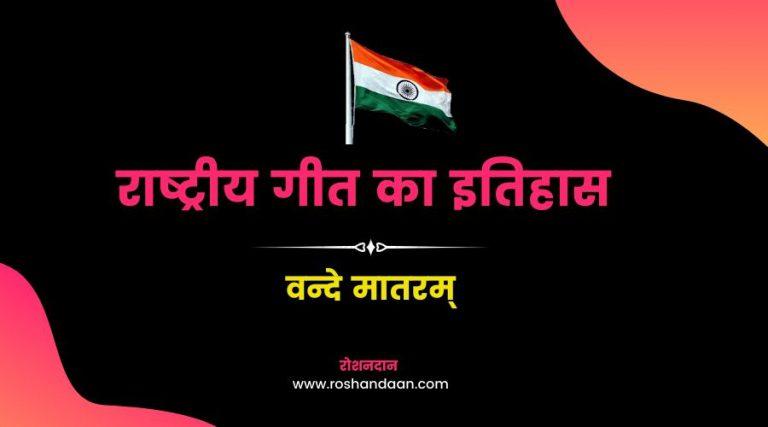 vande matram in hindi lyrics
