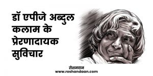 dr apj abdul kalam quotes in hindi