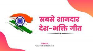 desh-bhakti-geet-in-hindi