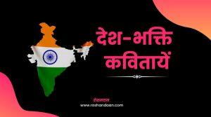 desh bhakti kavita in hindi for kids