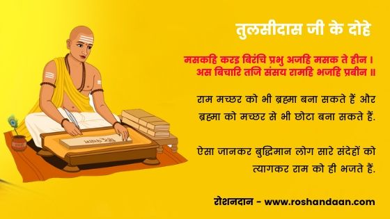 goswami-tulsidas-ke-dohe-in-hindi