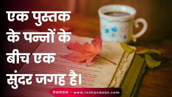 hindi thoughts about books