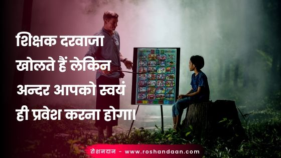 hindi thoughts about education