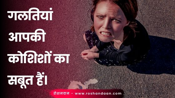 hindi thoughts quotes about fear