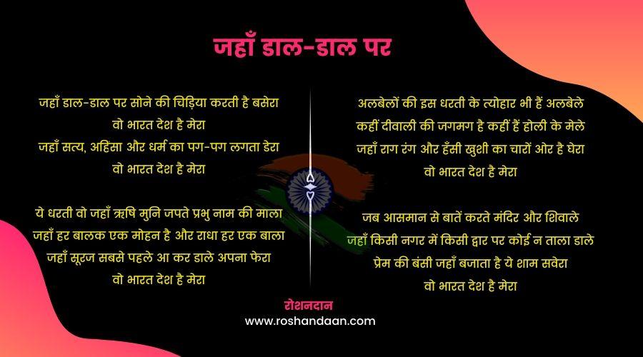 jahaa-daal-daal-par-lyrics-deshbhakti-geet