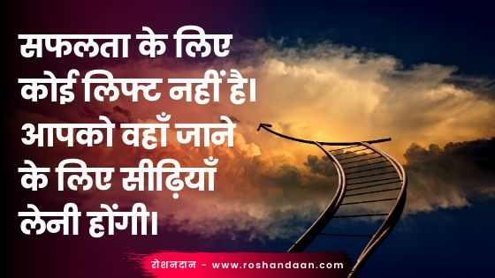 quotes about success in hindi
