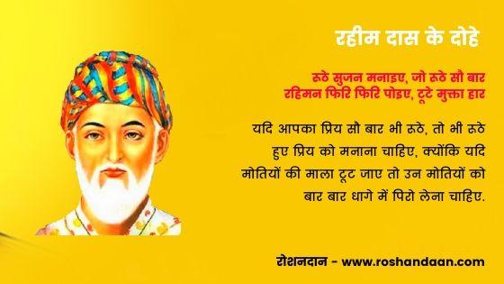 rahim-das-ke-dohe-with-meaning-in-hindi