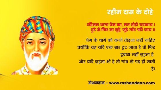 sant-rahim-das-ke-dohe-with-meaning