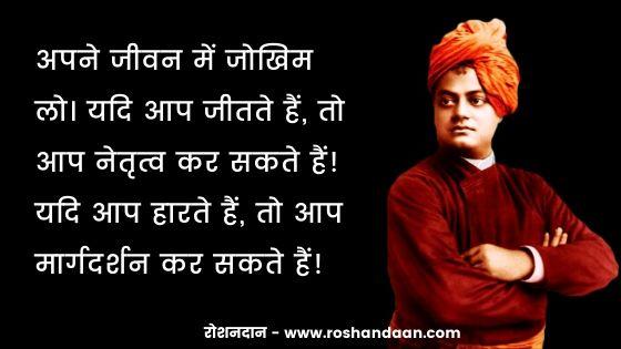 swami vivekananda ke suvichar