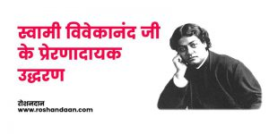 swami vivekananda quotes in hindi pdf