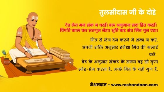 tulsidas dohe on frienship