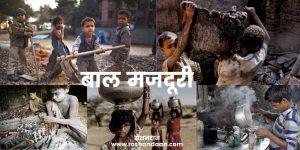 बाल मजदूरी पर निबंध child labour in hindi