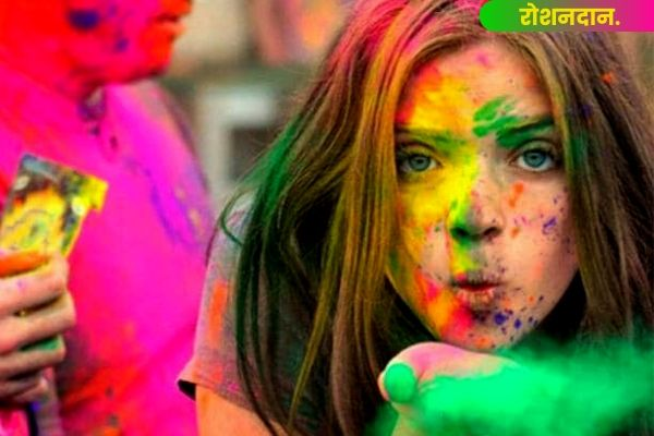 Short Essay on Holi festival in Hindi