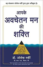 aapke avchetan man ki shakti book in hindi