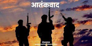 aatankwaad par nibandh आतंकवाद पर निबंध