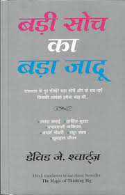badi soch ka bada jaadu book hindi