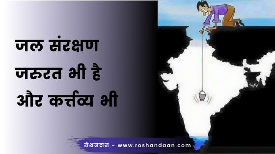 essay on water conservation in hindi