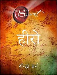 hero-book-in-hindi