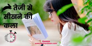 how to learn fast in hindi