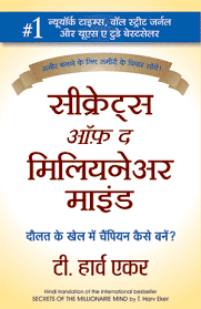 inspirational book in hindi