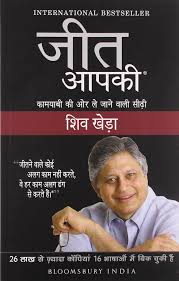 jeet aapki motivational book in hindi