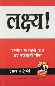 lakshya best motivational books in hindi