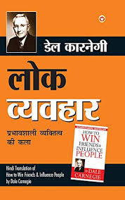 lok vyavhar books in hindi you should read