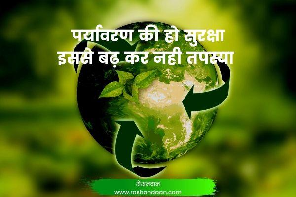 save environment slogan
