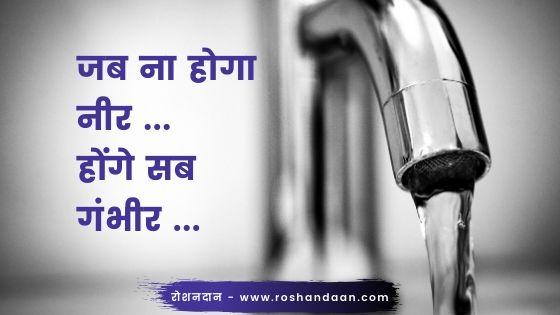 save water save life slogan in hindi