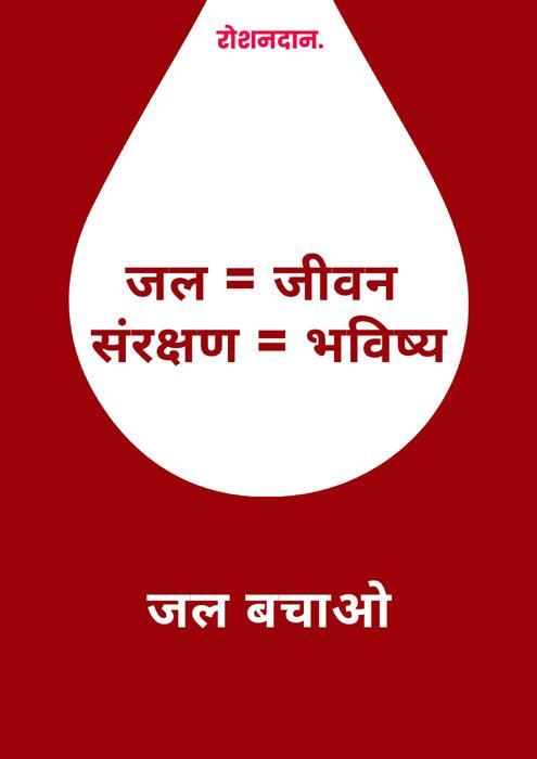 save water slogan poster
