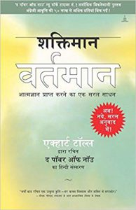 shaktimaan vartmaan top book in hindi