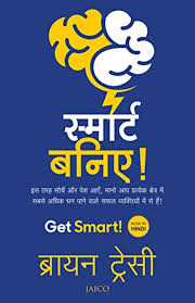 smart baniye hindi book