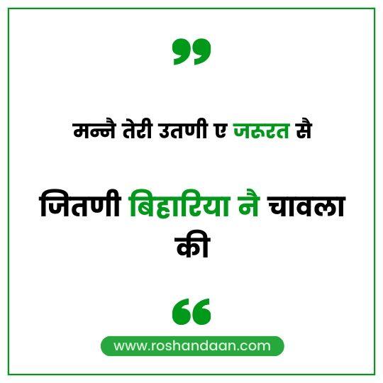Attitude Haryanavi Quotes