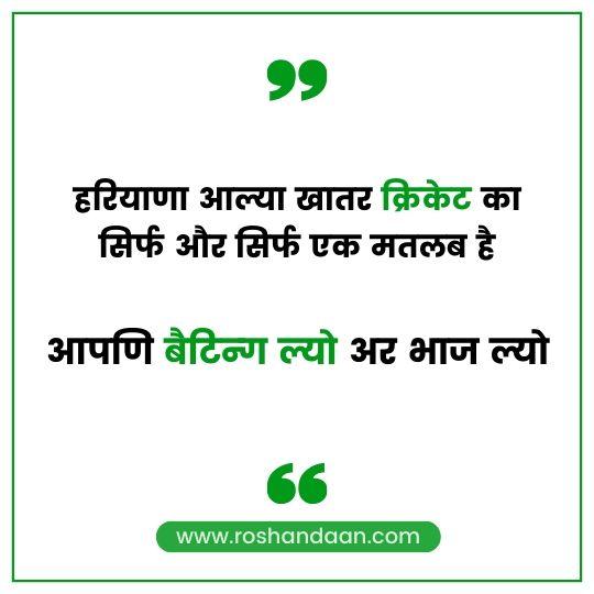 Best Haryanvi Quotes