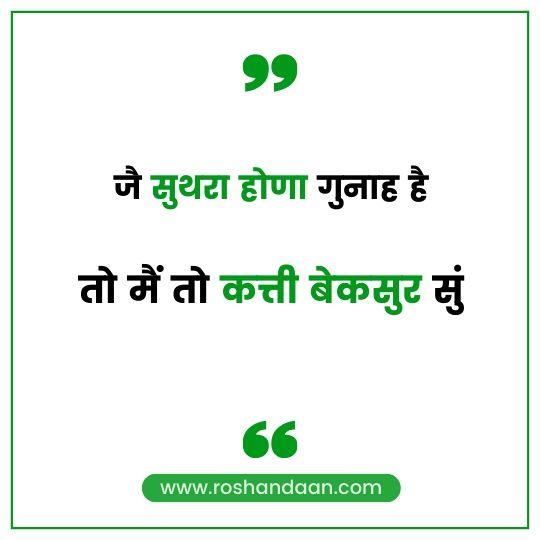 Desi Haryanavi Quotes