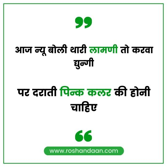 Funny Haryanvi Quotes