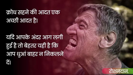 Good Thoughts in Hindi on anger