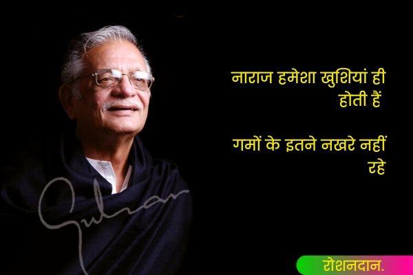 Gulzar Motivational Quotes in Hindi