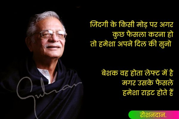 Gulzar Quotes on Life Hindi Status
