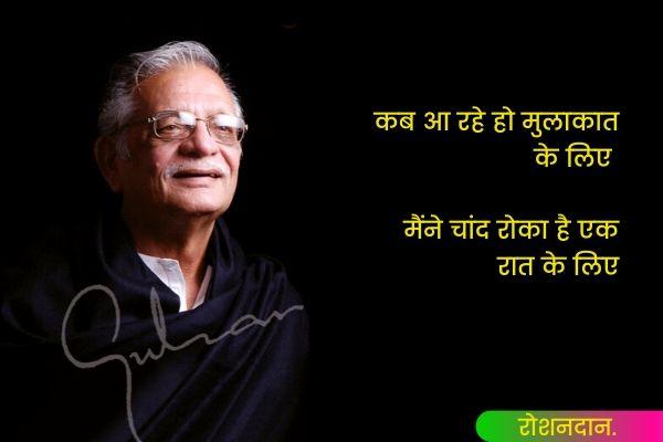 Gulzar Quotes on Zindagi