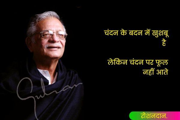 Gulzar Status in Hindi