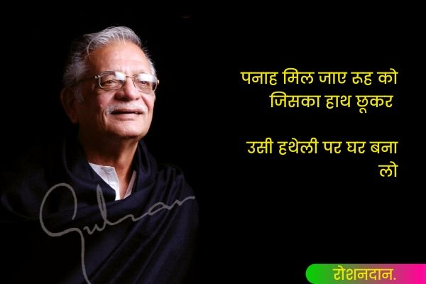 Gulzar Thoughts