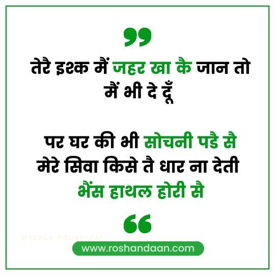 Haryanavi Love Quotes