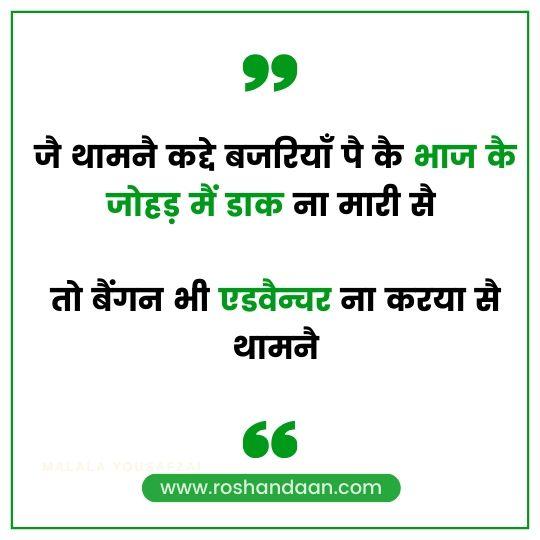 Haryanvi Love Quotes