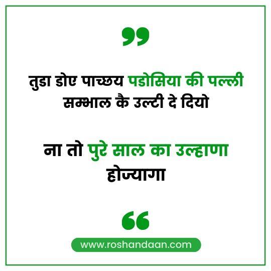 Haryanvi Quotes Funny