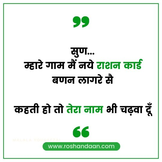 Haryanvi Quotes for Facebook WhatsApp