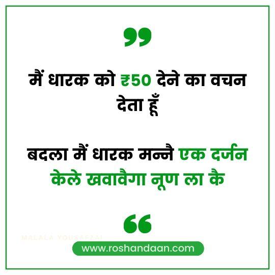Haryanvi Quotes for WhatsApp