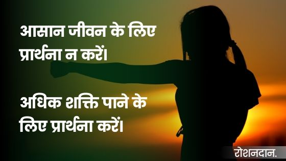 Hindi Quotes in English