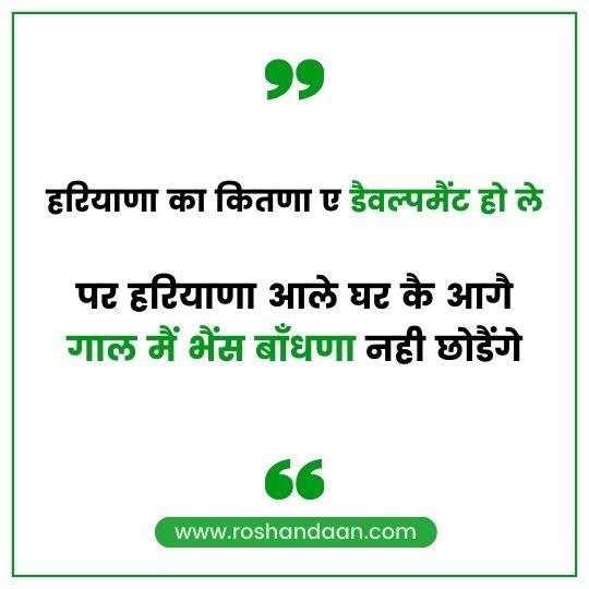 Mast Funny Haryanvi Quotes